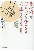 改訂版 食べ物がからだを変える!人生を変える!!の本