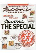 オレンジページTHE SPECIALの本