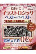 イラストロジックベスト・オブ・ベスト名作・傑作セレクト vol.4の本