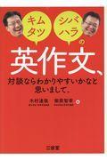 キムタツ・シバハラの英作文、対談ならわかりやすいかなと思いまして。の本