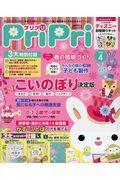 プリプリ 2018年4月号の本