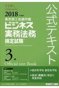 ビジネス実務法務検定試験3級公式テキスト 2018年度版の本