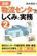 第2版 図解物流センターのしくみと実務の本