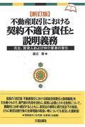新訂版 不動産取引における契約不適合責任と説明義務の本
