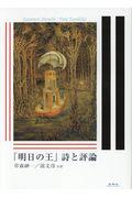 「明日の王」詩と評論の本