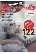 猫とずっと暮らす本 保護猫編の本