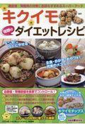 キクイモ奇跡のダイエットレシピの本