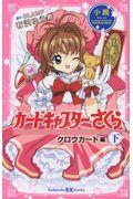 小説アニメカードキャプターさくらクロウカード編 下の本