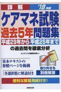 詳解ケアマネ試験過去5年問題集 '18年版の本
