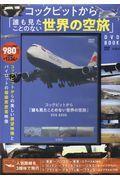 DVD>コックピットから「誰も見たことのない世界の空旅」DVDBOOKの本