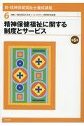 第6版 新・精神保健福祉士養成講座 6の本