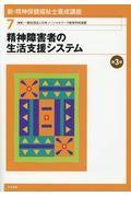 第3版 新・精神保健福祉士養成講座 7の本