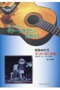 ギター・ソロ曲集ギターで弾きたい昭和うた 昭和40年代きらめく流行歌編の本