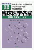 新訂第3版 臨床医学各論 受験と学習マニュアルの本