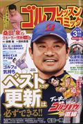 ゴルフレッスンコミック 2018年 03月号の本