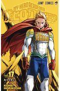 僕のヒーローアカデミア 17の本