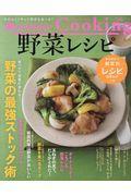 野菜レシピ 2018の本