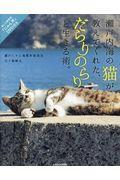 瀬戸内海の猫が教えてくれた、だらりのらりと生きる術。の本