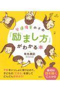 発達障害の子の「励まし方」がわかる本の本