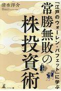 「江戸のウォーレン・バフェット」に学ぶ常勝無敗の株投資術の本