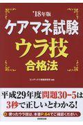 ケアマネ試験ウラ技合格法 '18年版の本