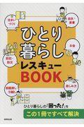 ひとり暮らしレスキューBOOKの本