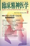 臨床精神医学 2018年 02月号の本