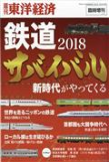 週刊 東洋経済臨時増刊 鉄道完全解明2018 2018年 2/14号の本