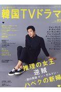 もっと知りたい!韓国TVドラマ vol.83の本