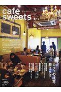 cafe´ sweets vol.186の本