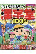 もっと解きたい!漢字堂特選100問 5の本