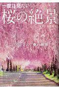一度は見たい!桜の絶景首都圏版の本