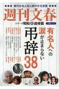 有名人への涙が止まらない弔辞50の本