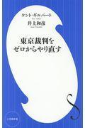 東京裁判をゼロからやり直すの本
