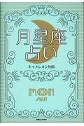 月星座占いの本