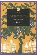 増補改訂第4版 最新基本イタリアワインの本