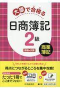 大原で合格る日商簿記2級商業簿記の本