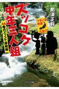 ズッコケ中年三人組44歳のズッコケ探検隊の本