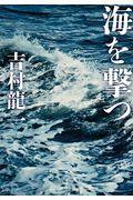 海を撃つの本