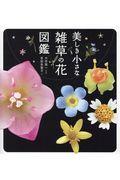 美しき小さな雑草の花図鑑の本