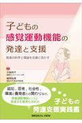 子どもの感覚運動機能の発達と支援の本