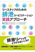 リハスタッフのための排泄リハビリテーション実践アプローチの本