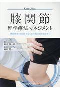 膝関節理学療法マネジメントの本