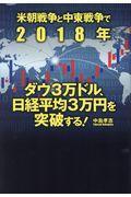 米朝戦争と中東戦争で2018年ダウ3万ドル、日経平均3万円を突破する!の本
