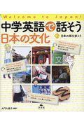中学英語で話そう日本の文化 2の本