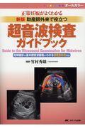 新版 助産師外来で役立つ超音波検査ガイドブックの本