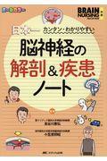 脳神経の解剖&疾患ノートの本