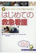 はじめての救急看護の本