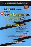 司法試験新論文合格答案再現集 平成29年度版(2018年対策)の本