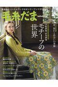 毛糸だま no.177(2018 SPRの本